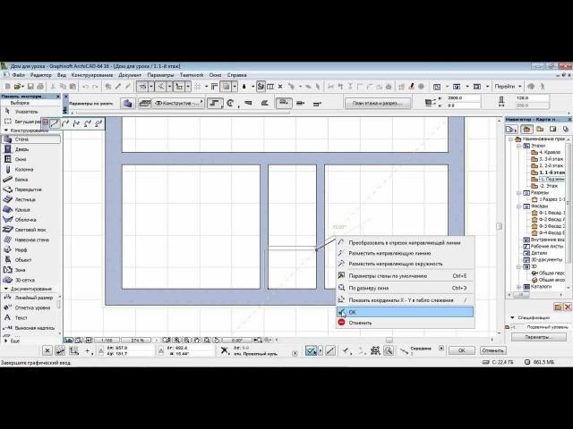 Archicad как сделать окно на два этажа - Selivanov shina