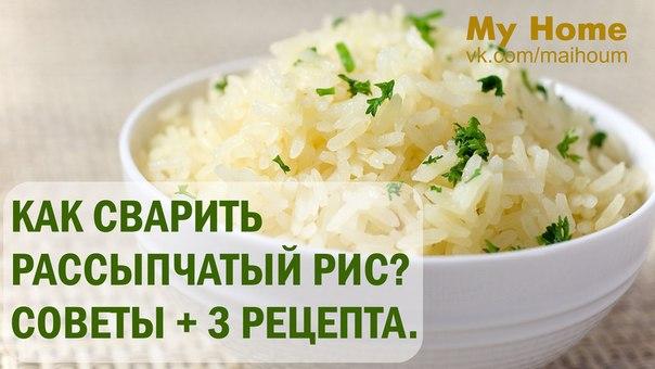 Как сварить рис в мультиварке чтобы он был рассыпчатым рецепт с